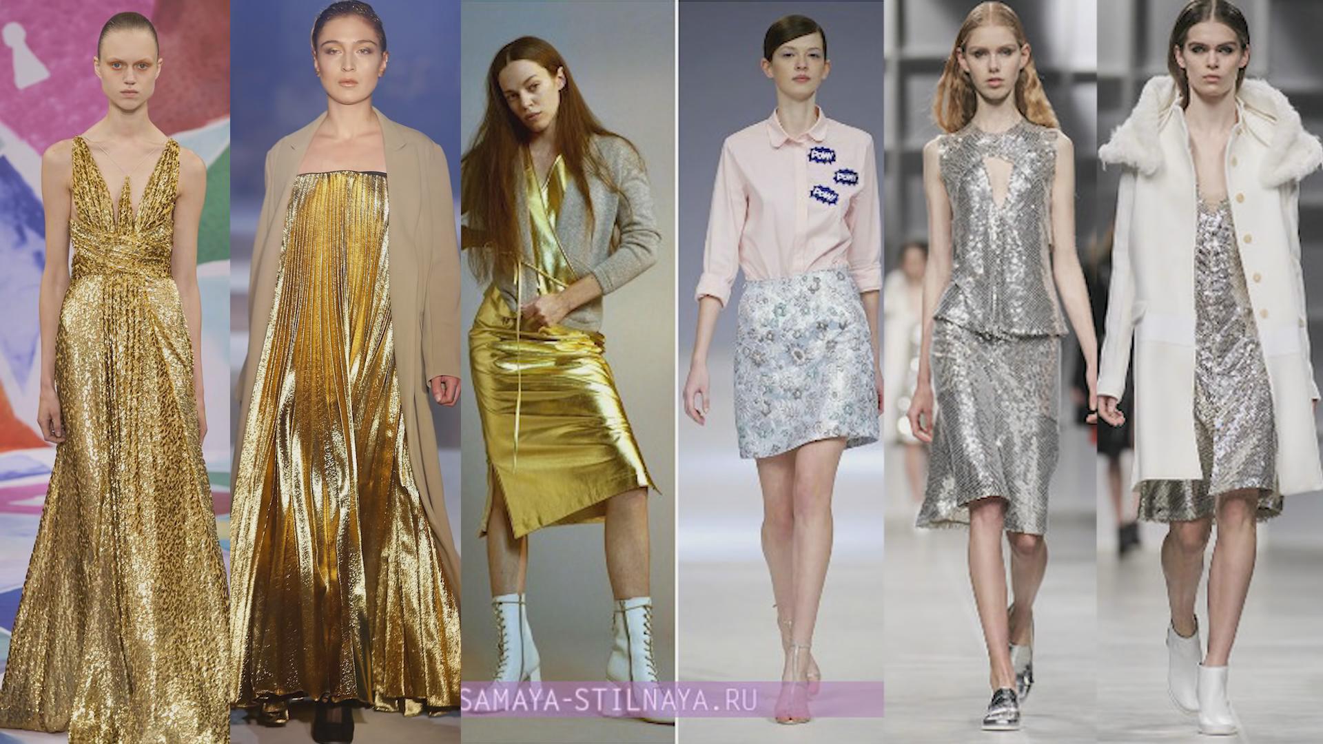 модные тренды 2017 года в одежде