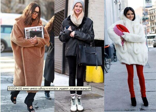 верхняя одежда для женщин осень зима